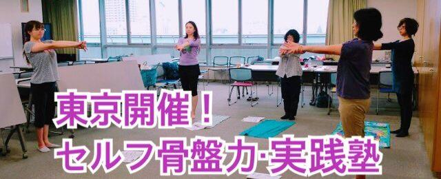 東京骨盤力2級講座