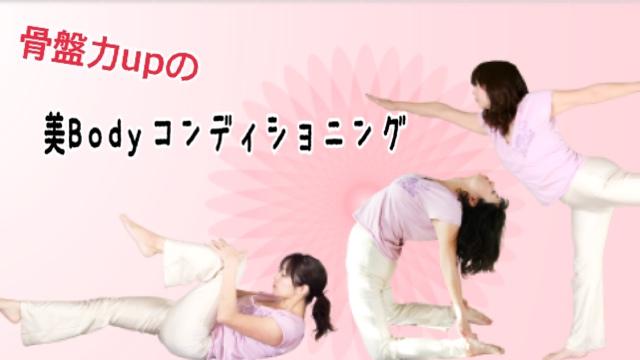 美Bodyコンディショニング