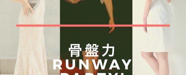骨盤力runway
